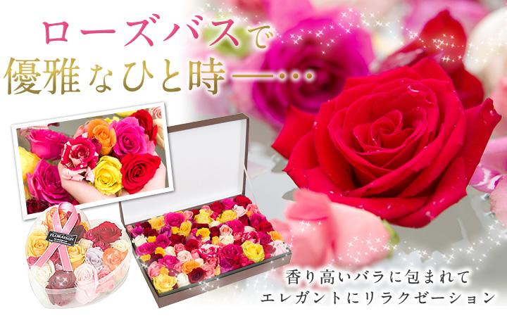 ローズバスで優雅なひと時、香り高いバラに包まれてエレガントにリラクゼーション