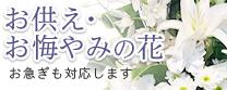 お供え・お悔みの花