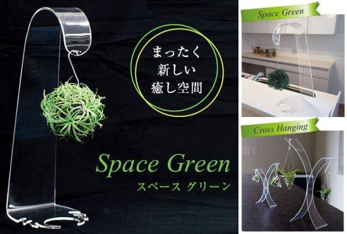 スペースグリーン